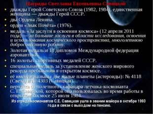 Награды Светланы Евгеньевны Савицкой дважды Герой Советского Союза (1982, 198