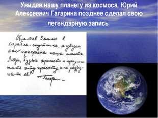 Увидев нашу планету из космоса, Юрий Алексеевич Гагарина позднее сделал свою