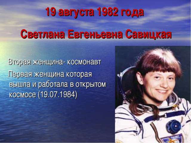 19 августа 1982 года Вторая женщина- космонавт Первая женщина которая вышла и...