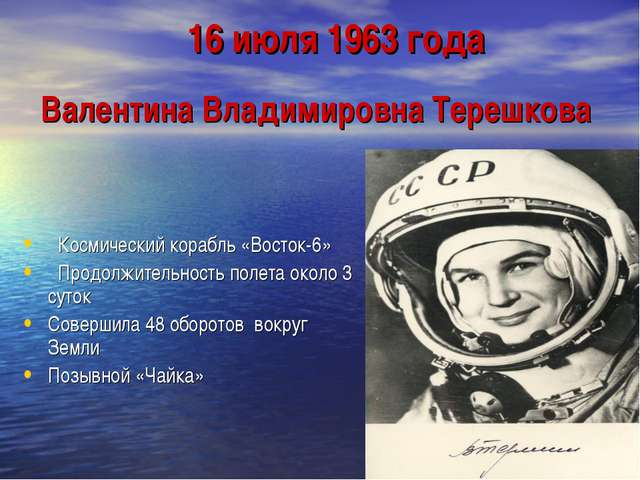 Валентина Владимировна Терешкова 16 июля 1963 года Космический корабль «Восто...