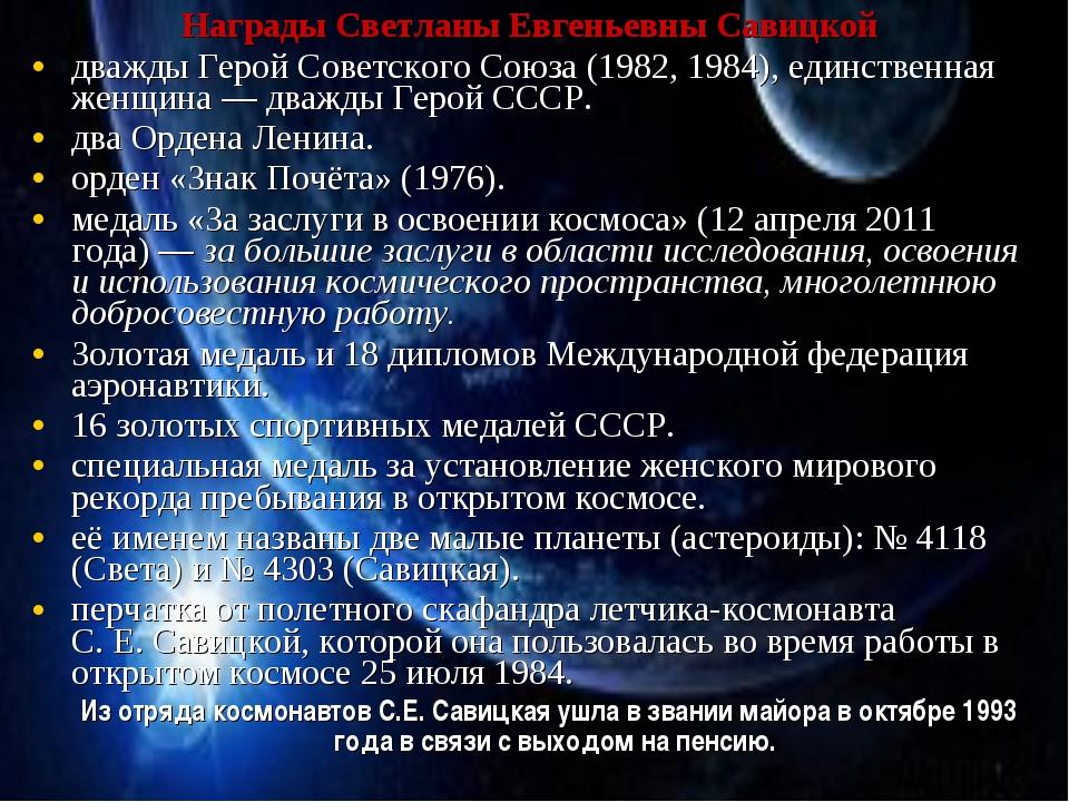 Награды Светланы Евгеньевны Савицкой дважды Герой Советского Союза (1982, 198...