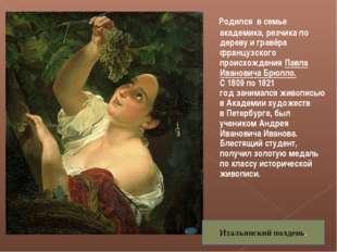 Родился в семье академика, резчика по дереву и гравёра французского происхо
