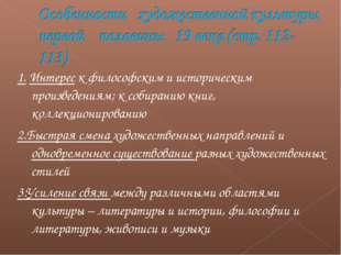 1. Интерес к философским и историческим произведениям; к собиранию книг, колл