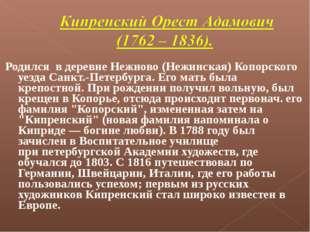 Родился в деревне Нежново (Нежинская) Копорского уезда Санкт.-Петербурга. Его