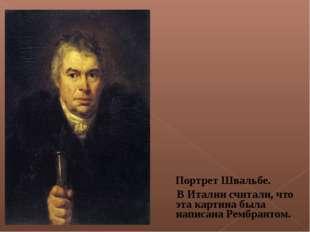 Портрет Швальбе. В Италии считали, что эта картина была написана Рембрантом.