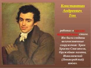Константин Андреевич Тон работал в «русско-византийском» стиле. Им были созда