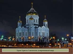 Храм Христа Спасителя. (современный вид).