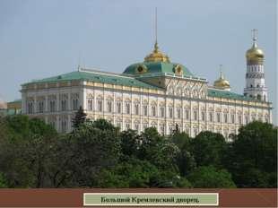 Большой Кремлевский дворец.
