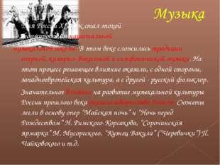 Для России XIX век стал эпохой  формирования национальной музыкальной