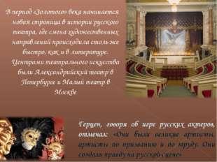 В период «Золотого» века начинается новая страница в истории русского театра,