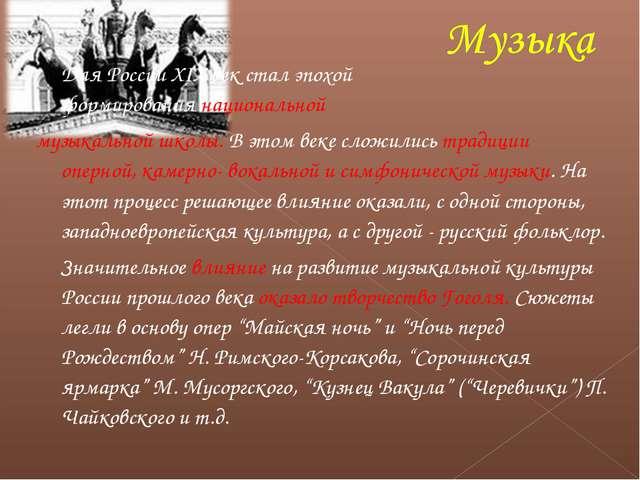 Для России XIX век стал эпохой  формирования национальной музыкальной...