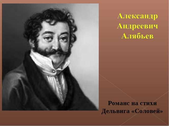 Романс на стихи Дельвига «Соловей»