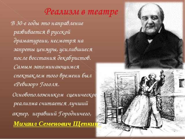 В 30-е годы это направление развивается в русской драматургии, несмотря на з...
