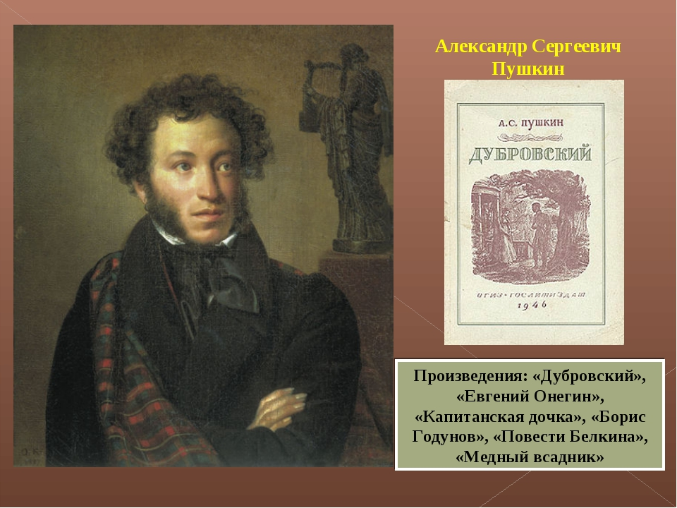 Александр Сергеевич Пушкин Произведения: «Дубровский», «Евгений Онегин», «Кап...