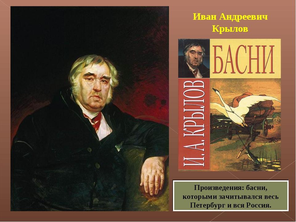 Иван Андреевич Крылов Произведения: басни, которыми зачитывался весь Петербур...