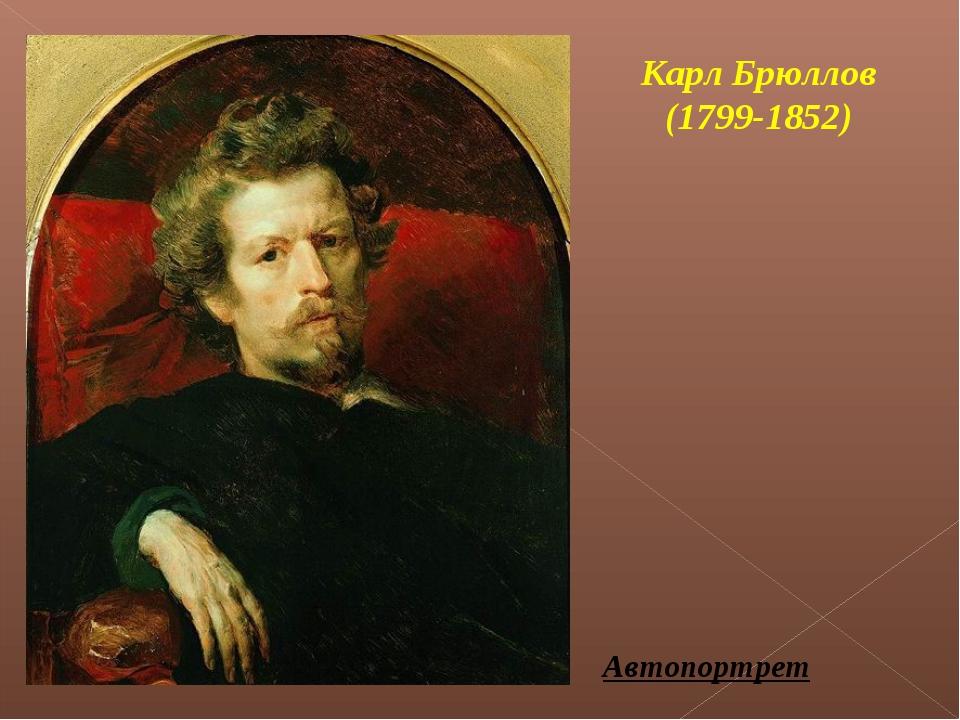 Карл Брюллов (1799-1852) Автопортрет