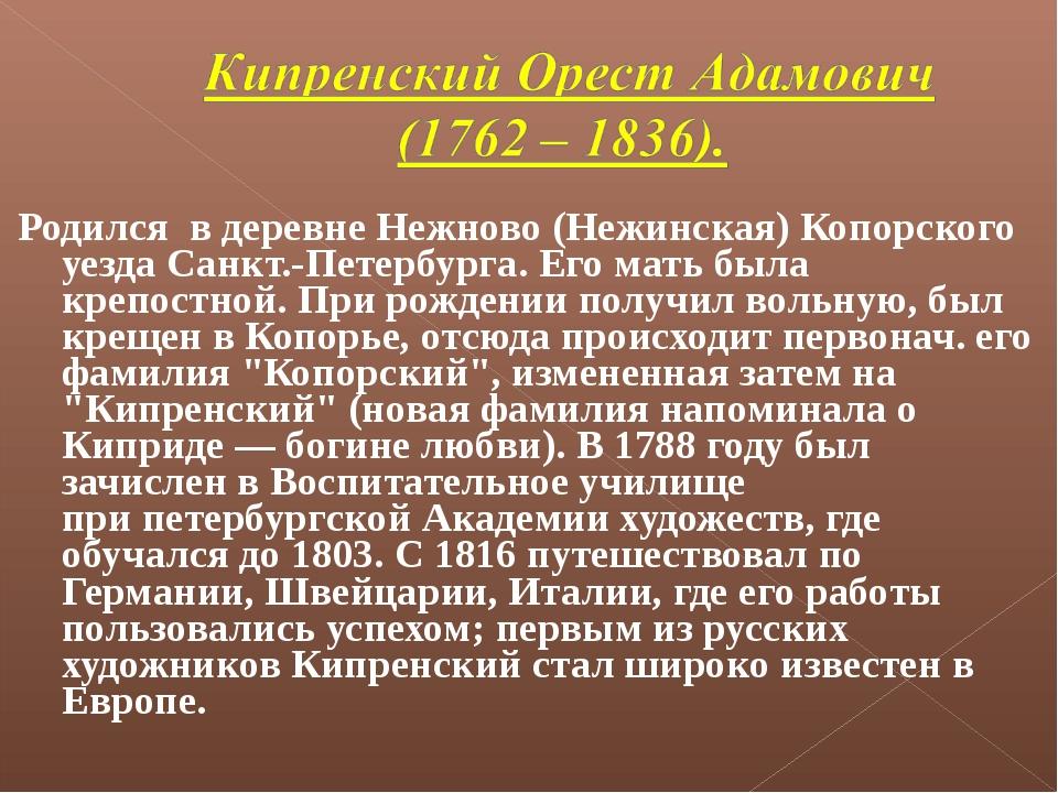 Родился в деревне Нежново (Нежинская) Копорского уезда Санкт.-Петербурга. Его...