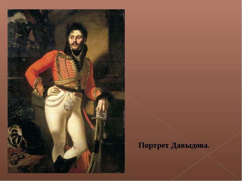 Портрет Давыдова.