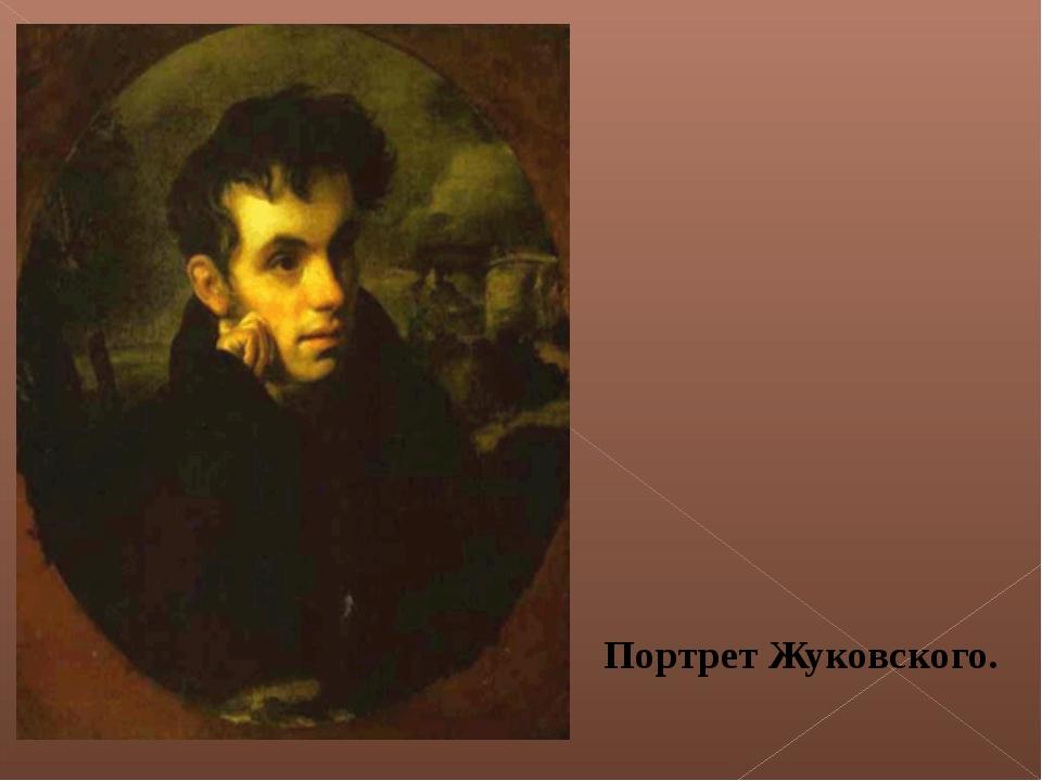 Портрет Жуковского.