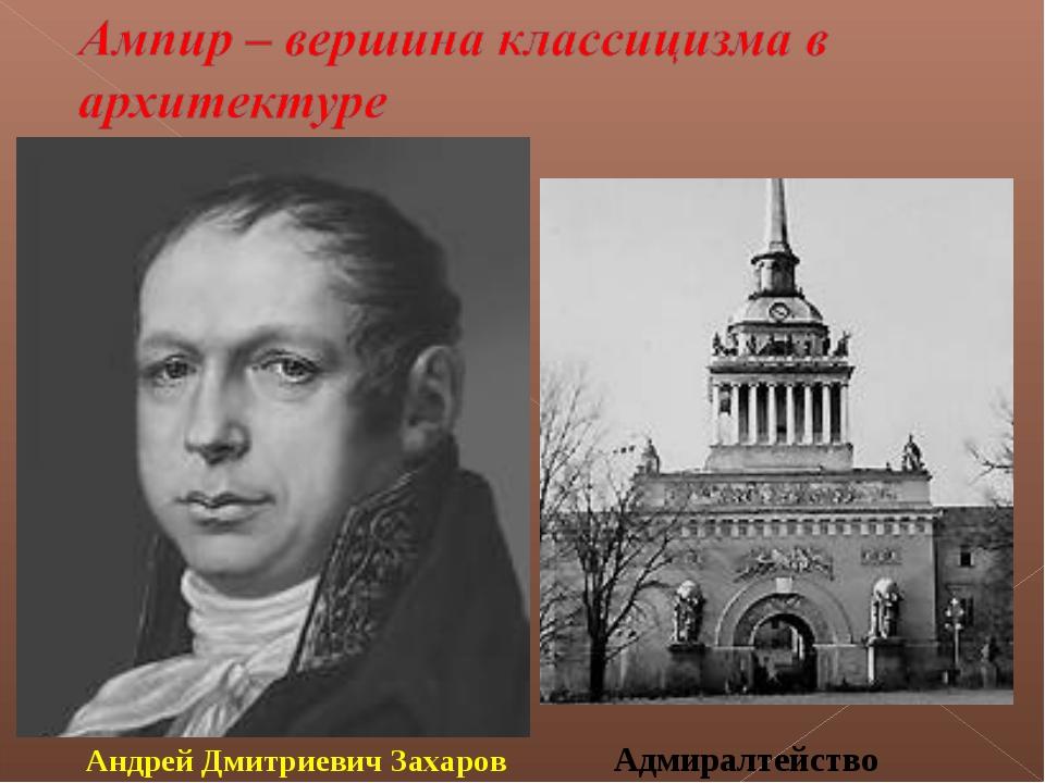 Андрей Дмитриевич Захаров Адмиралтейство