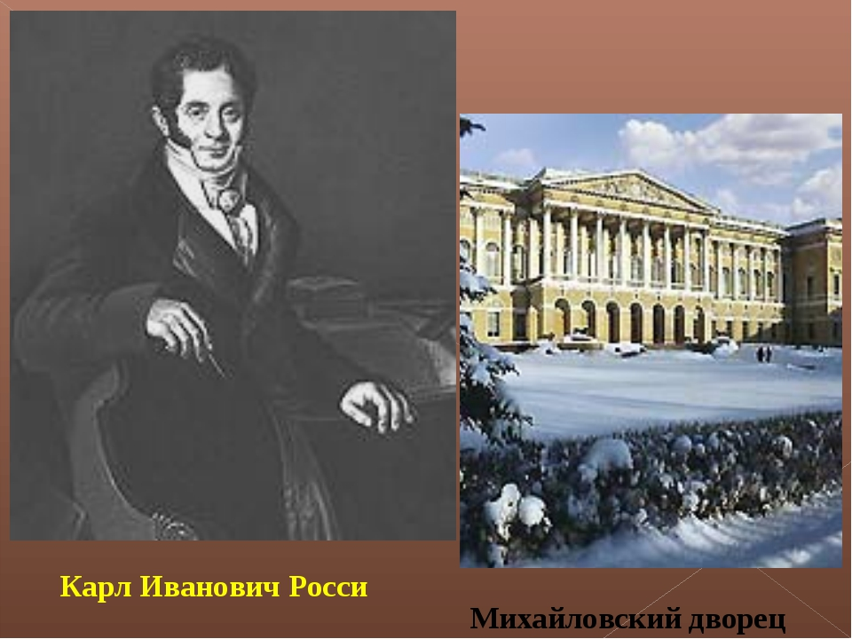 Карл Иванович Росси Михайловский дворец