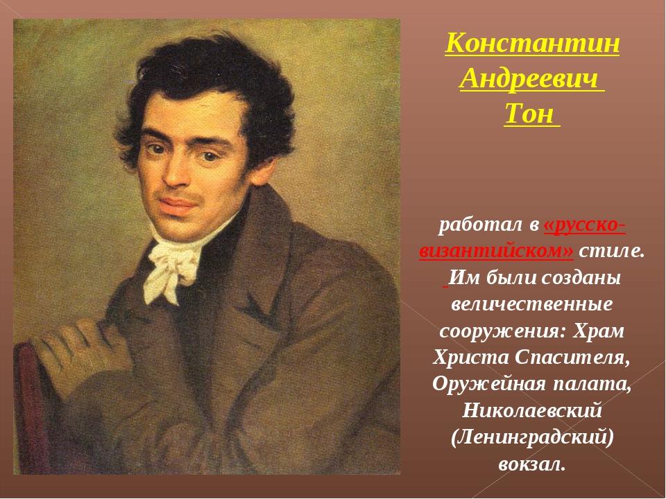 Константин Андреевич Тон работал в «русско-византийском» стиле. Им были созда...