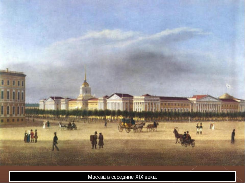 Москва в середине XIX века.