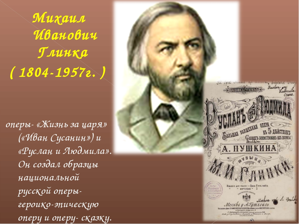 Михаил Иванович Глинка ( 1804-1957г. ) оперы- «Жизнь за царя» («Иван Сусанин»...