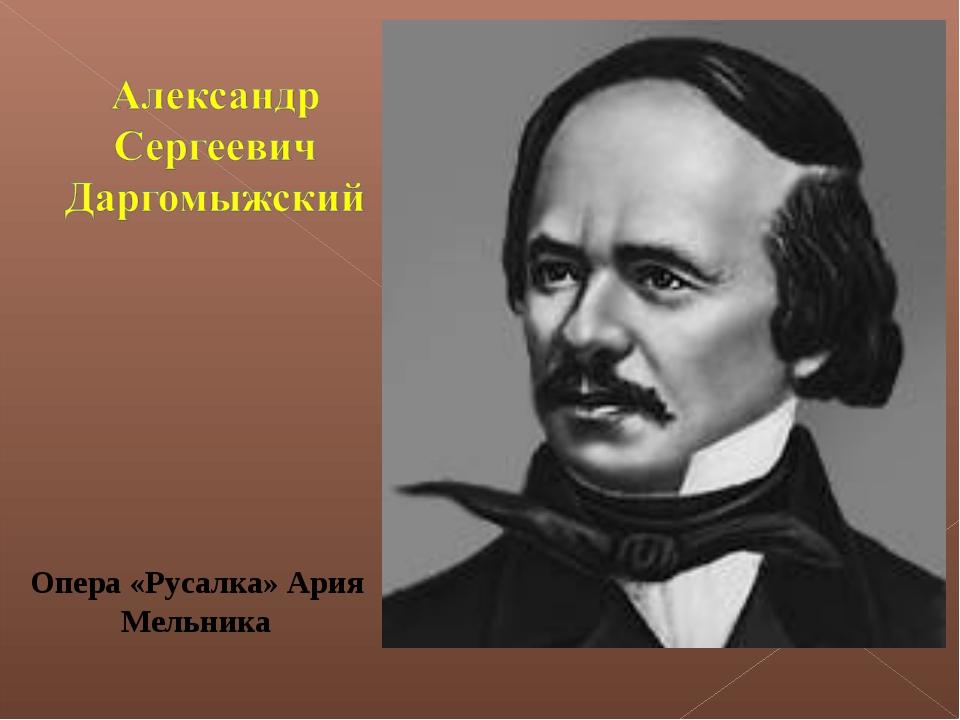 Опера «Русалка» Ария Мельника
