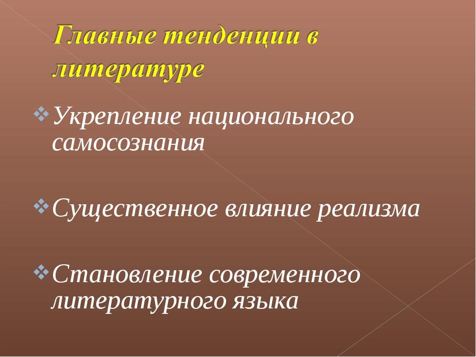 Укрепление национального самосознания Существенное влияние реализма Становлен...