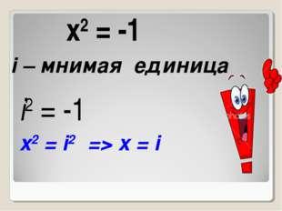x2 = -1 i – мнимая единица i2 = -1