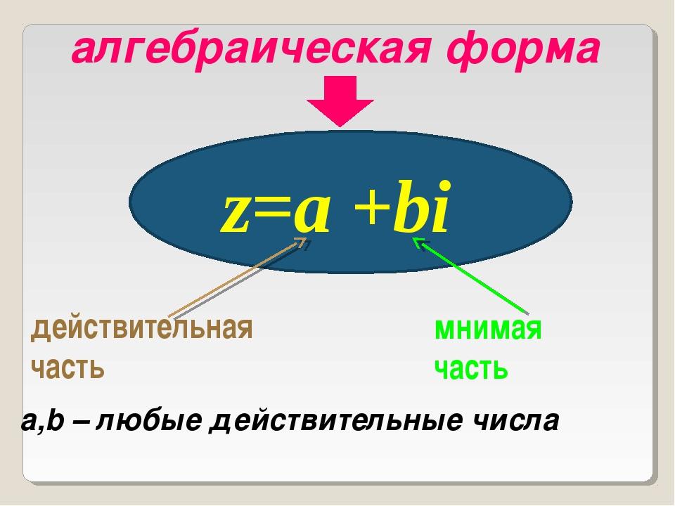 a,b – любые действительные числа