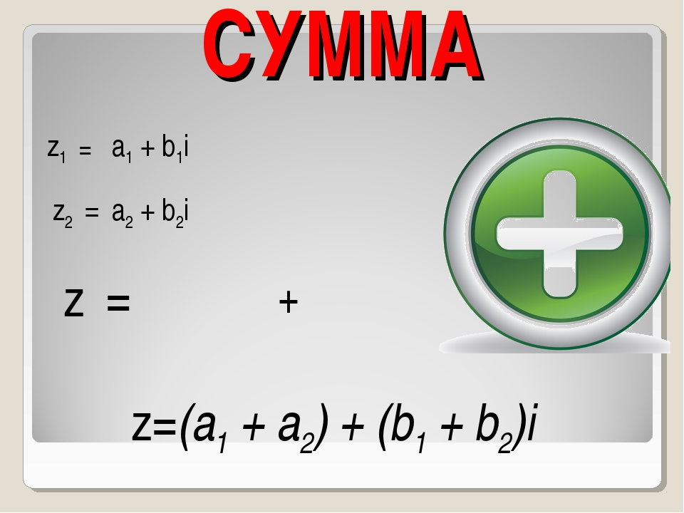 СУММА z1 = a1 + b1i z2 = a2 + b2i z = + z=(a1 + a2) + (b1 + b2)i