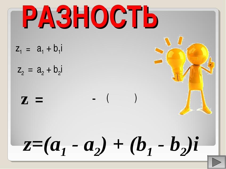 РАЗНОСТЬ z1 = a1 + b1i z2 = a2 + b2i z = - z=(a1 - a2) + (b1 - b2)i ( )