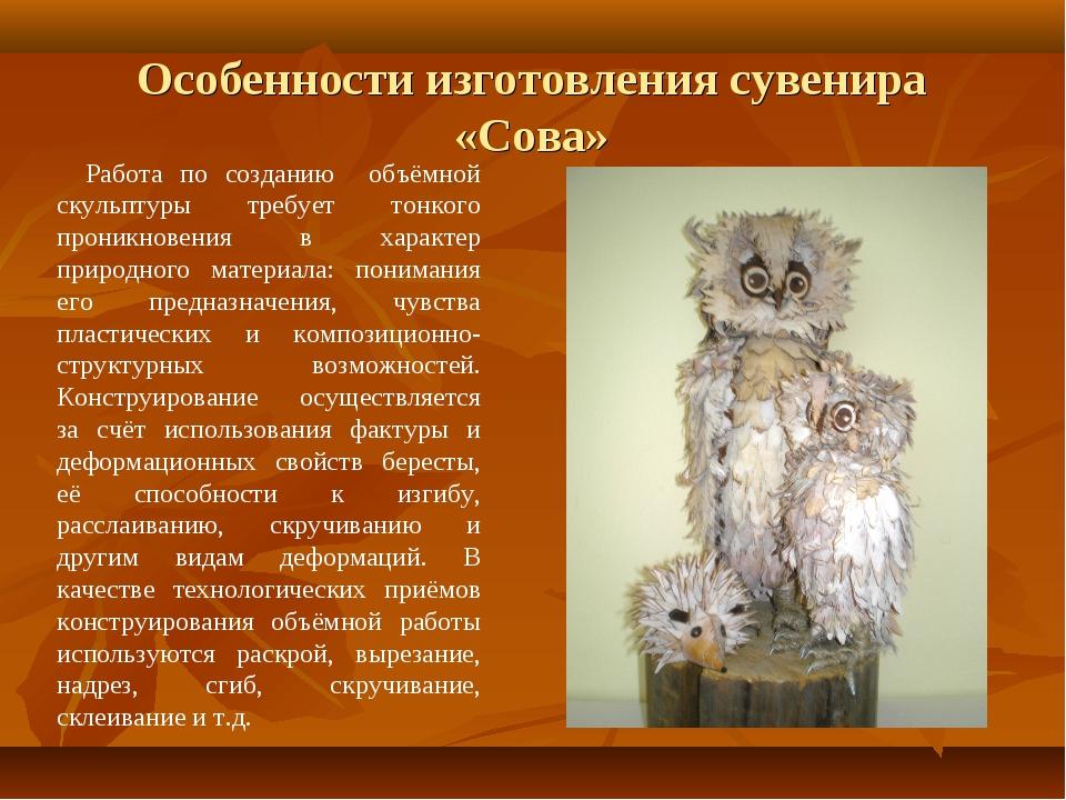 Работа по созданию объёмной скульптуры требует тонкого проникновения в характ...