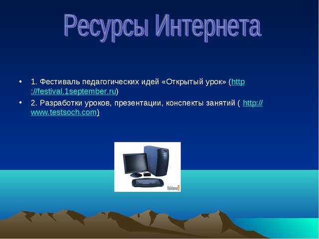 1. Фестиваль педагогических идей «Открытый урок» (http://festival.1september...