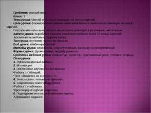 Предмет: русский язык Класс: 7 Тема урока: Мягкий знак после шипящих на конц