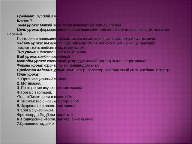 Предмет: русский язык Класс: 7 Тема урока: Мягкий знак после шипящих на конц...