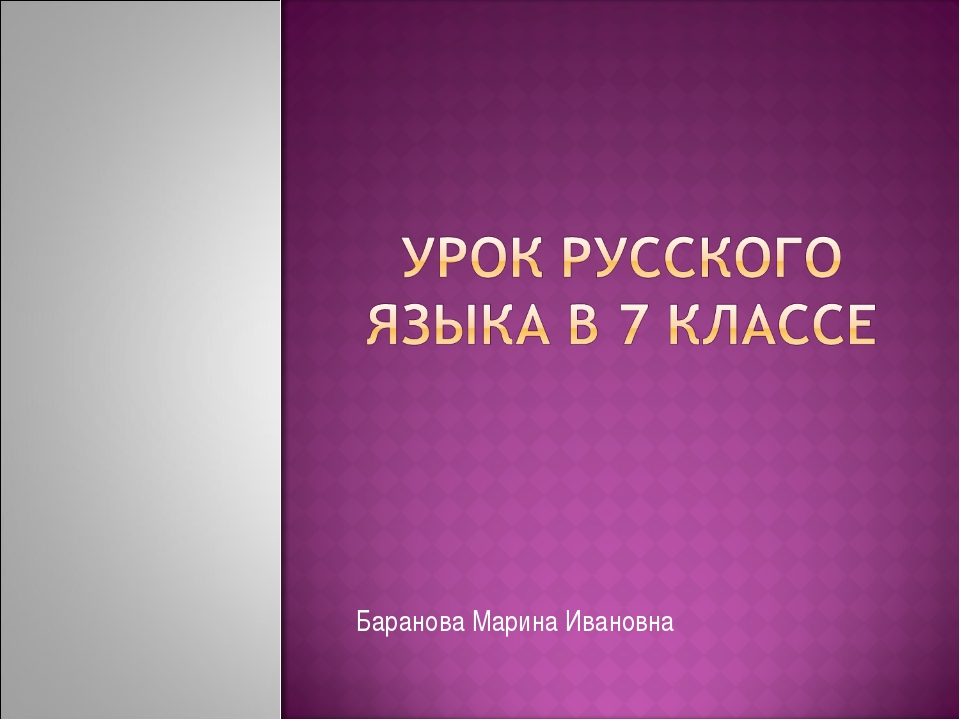 Баранова Марина Ивановна