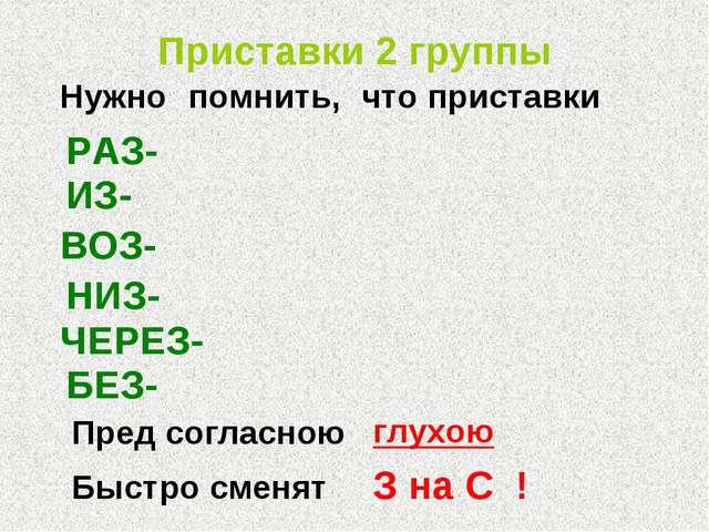 Приставки 2 группы помнить, Нужно РАЗ- что приставки ВОЗ- ИЗ- ЧЕРЕЗ- НИЗ- Пре...