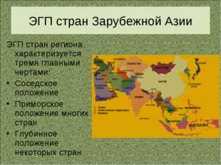 ЭГП стран Зарубежной Азии ЭГП стран региона характеризуется тремя главными че