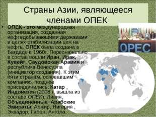 Страны Азии, являющееся членами ОПЕК ОПЕК - это международная организация, со