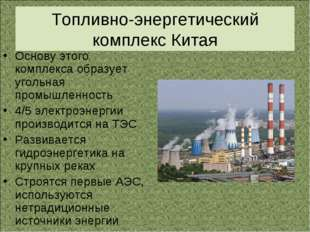 Топливно-энергетический комплекс Китая Основу этого комплекса образует угольн