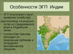 Особенности ЭГП Индии ЭГП благоприятствует развитию хозяйства: расположена на