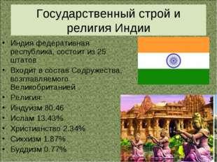 Государственный строй и религия Индии Индия федеративная республика, состоит