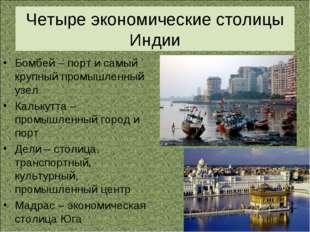 Четыре экономические столицы Индии Бомбей – порт и самый крупный промышленный