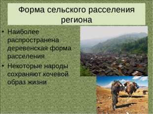 Форма сельского расселения региона Наиболее распространена деревенская форма