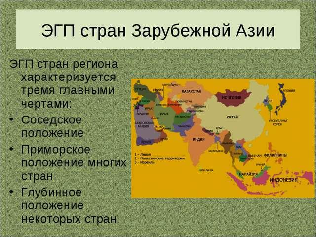 ЭГП стран Зарубежной Азии ЭГП стран региона характеризуется тремя главными че...