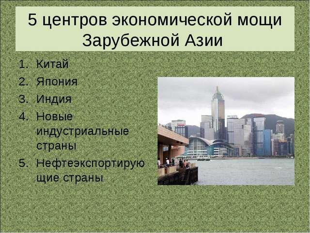 5 центров экономической мощи Зарубежной Азии Китай Япония Индия Новые индустр...