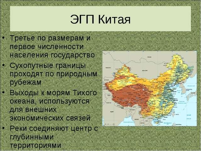 ЭГП Китая Третье по размерам и первое численности населения государство Сухоп...